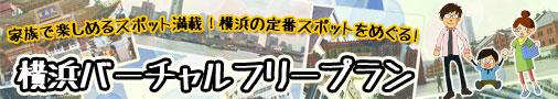 家族で楽しむ横浜観光!横浜バーチャルフリープラン