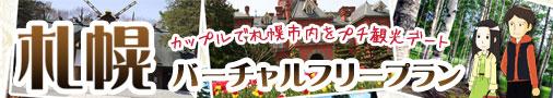 カップルで札幌市内をプチ観光デート 札幌バーチャルフリープラン