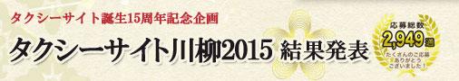 タクシーサイト誕生15周年記念企画 タクシーサイト川柳2015結果発表