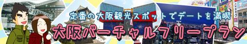 定番の大阪観光スポットでデートを満喫! 大阪バーチャルフリープラン